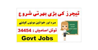 34454 PPSC Educators Jobs 2021 - Govt Jobs in Pakistan 2021