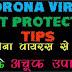 Corona virus Protection tips How to avoid corona virus, कोरोना वायरस से कैसे बचे, कोरोना से बचने के घरेलू उपाय,