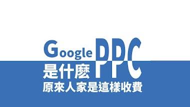 Google 廣告 PPC 是什麽 | 原來人家是這樣收費的