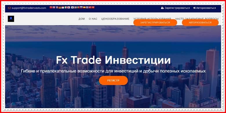 Мошеннический сайт fxtradeinvests.com – Отзывы, развод! Компания Fx Trade Invests мошенники