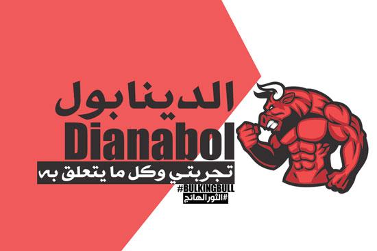 الدينابول - Dianabol: تجربتي وكل ما يتعلق به