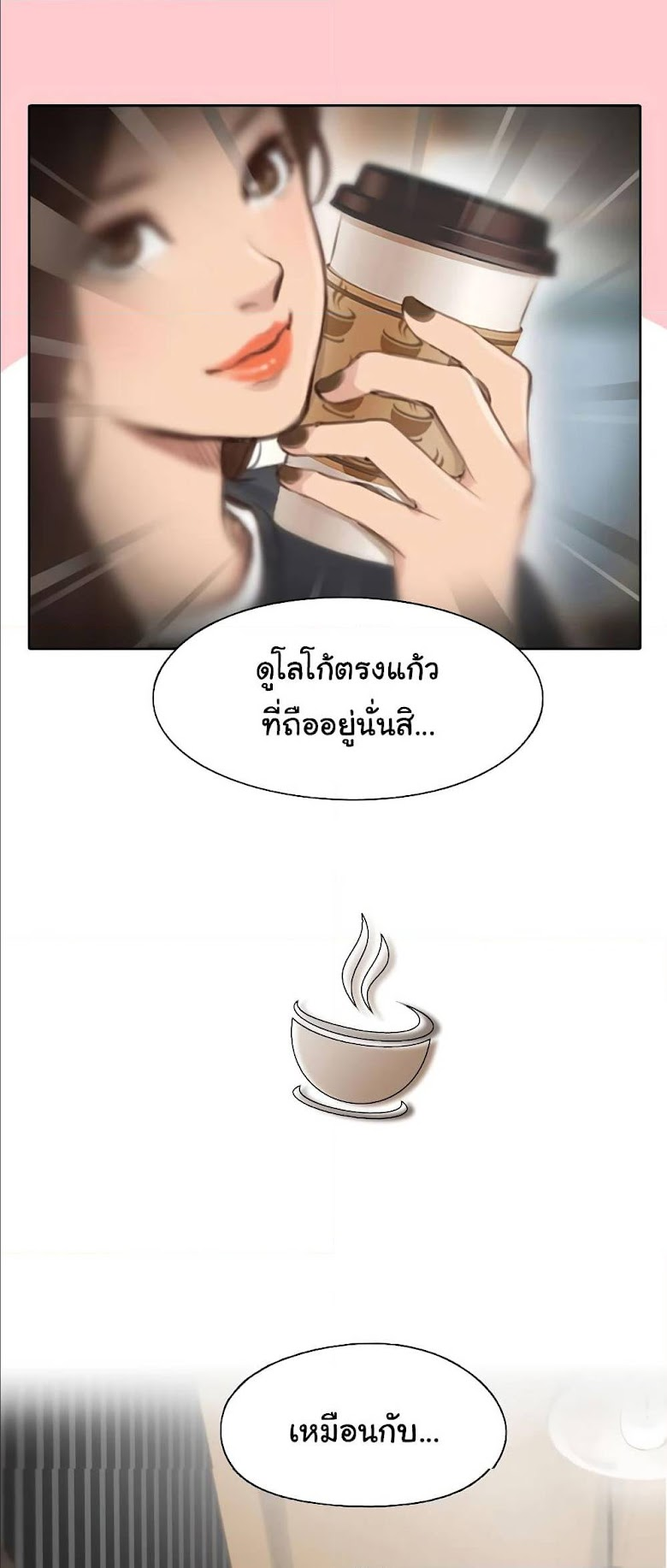 The Fake Beauty - หน้า 9