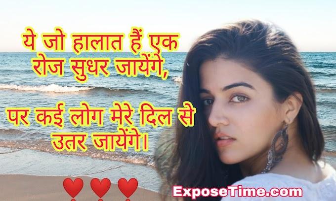 जिधर वो शख्स रहता है मुझे ऐ दिल उधर ले जा Best Hindi Shayari 2020