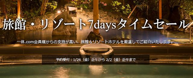 //ck.jp.ap.valuecommerce.com/servlet/referral?sid=3277664&pid=884850032&vc_url=https%3A%2F%2Fwww.ikyu.com%2Fdg01%2Fspecial%2Ftimesale%2Frr_7days%2F