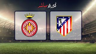 مشاهدة مباراة اتليتكو مدريد وجيرونا بث مباشر 02-04-2019 الدوري الاسباني
