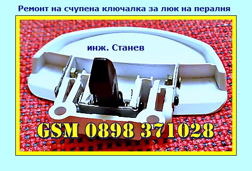 Повредени ключалки,  сервизен техник,  ключалка,     Ремонт на пералня със счупена ключалка на люка,    ключалка, Пералня Fagor,   Борово, Манастирски ливади,  майстор, ремонт,