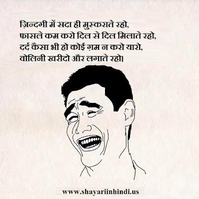 best funny shayari, funny status in hindi 2 line