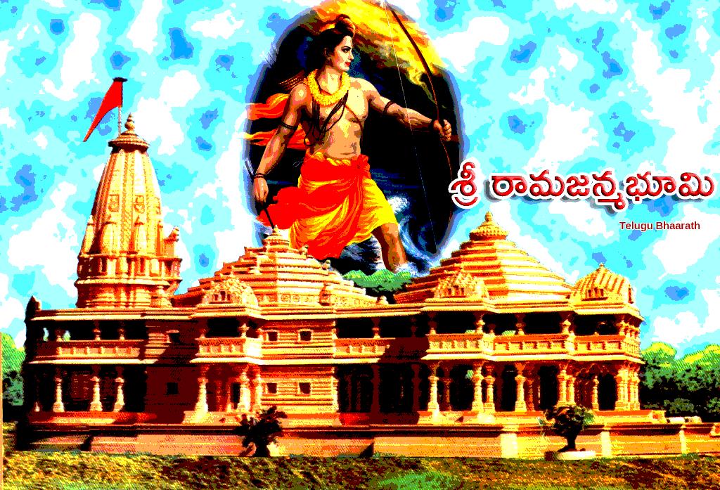 శ్రీ రామజన్మభూమి గురించి ప్రశ్నలు.. వాటికి సమాధానాలు - Sri Raama Janmabhoomi
