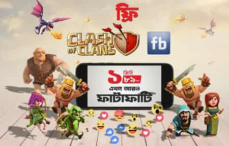 New Robi 1 GB FB Data 89 Taka Package with Clash of Clans and Facebook Free