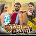 Rakesh Barot new song - Mali Te Gamti Nathi Gami Te Malti Nathi lyrics.