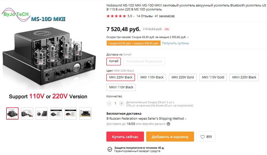 Nobsound MS-10D MKII MS-10D MKIII ламповый усилитель вакуумный усилитель Bluetooth усилитель USB 110 В или 220 В MS 10D усилитель