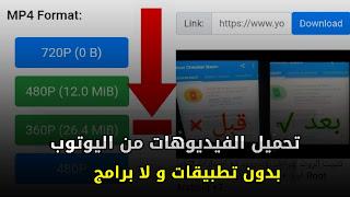 تحميل الفيديوهات من اليوتوب بدون تطبيقات و لا برامج و بأي جودة تريدها