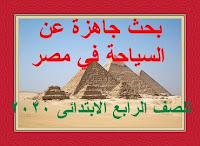 """Download a ready paper on tourism in Egypt, for the fourth grade of 2020, """"information - types - importance"""""""
