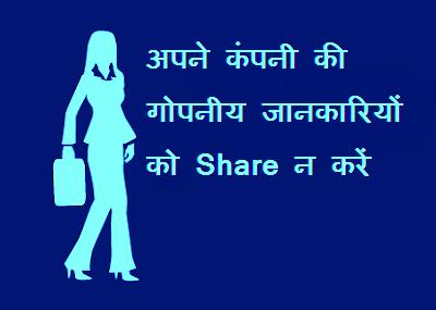 सोशल नेटवर्किंग साइट सुरक्षा के टिप्स Social Networking Sites Safety Tips in Hindi