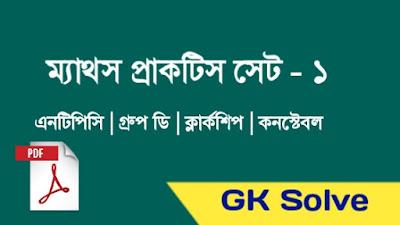 NTPC Maths Practice Set Bengali PDF