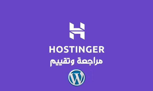 استضافة Hostinger افضل استضافة ووردبريس