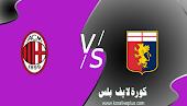 نتيجة مباراة ميلان وجنوى كورة لايف 18-04-2021 في الدوري الايطالي