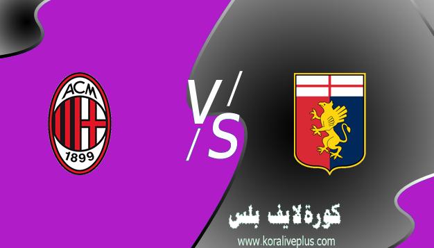 مشاهدة مباراة ميلان وجنوى بث مباشر اليوم كورة لايف 18-04-2021 في الدوري الايطالي