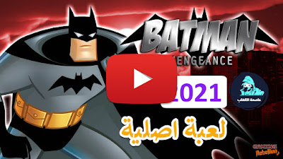 تحميل لعبة باتمان Batman Vengeance يوتيوب