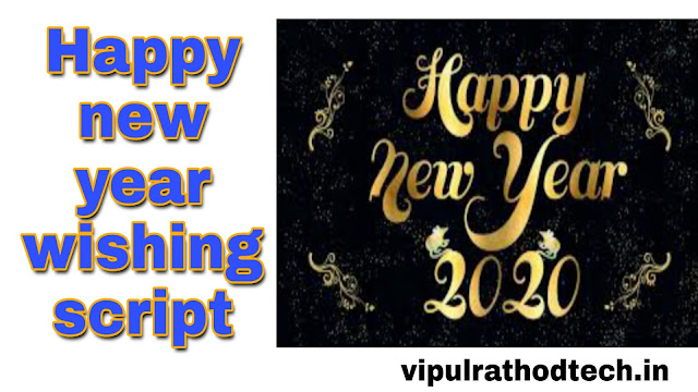 happy-new-year-2020-wishing-viral-script-free-download,happy-new-year-2020-wishing-script-free-download-full-guide,happy-new-year-2020-whatsapp-viral-script-free-download,happy-new-year-wishing-script-for-php-2020