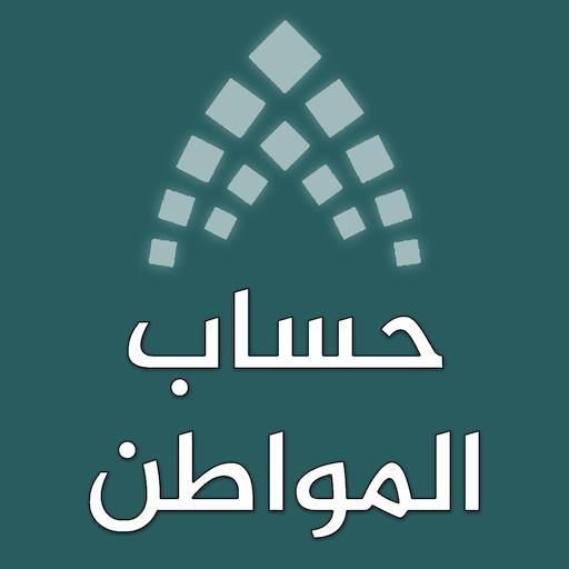 تحميل تطبيق حساب المواطن saudistocks