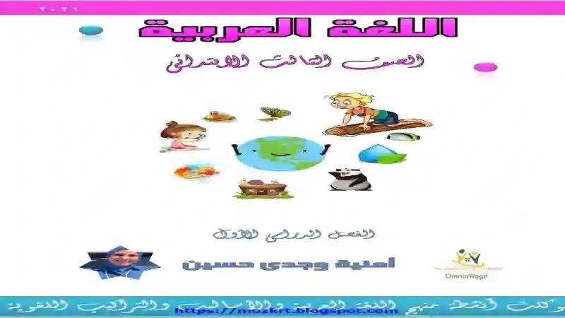 بوكليت انشطة منهج اللغة العربية والاساليب والتراكيب اللغوية للصف الثالث الابتدائى الترم الاول 2021