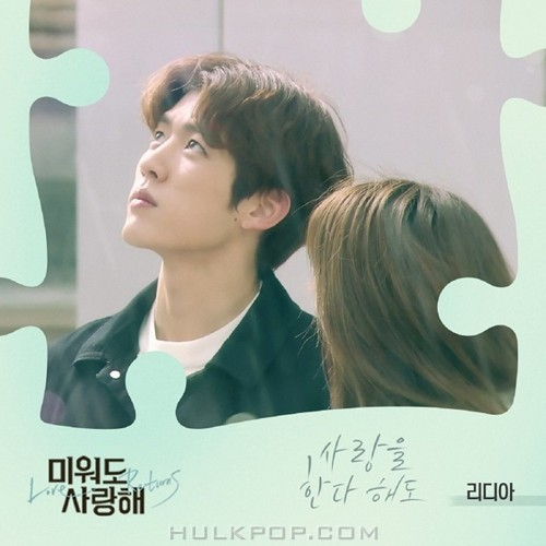 Lydia – Love Returns OST Part.26