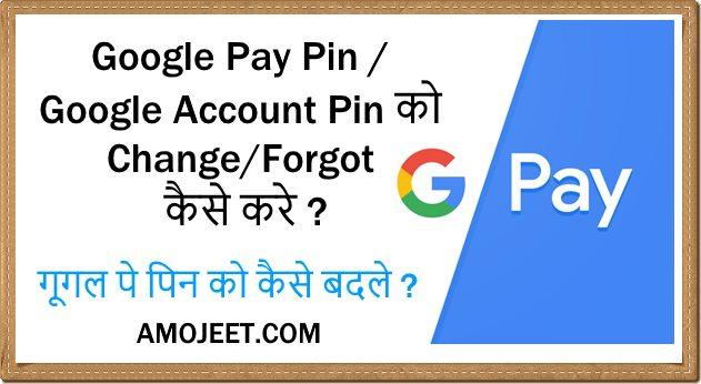 google-pay-pin-ko-change-kaise-kare-hindi-me-puri-jankari