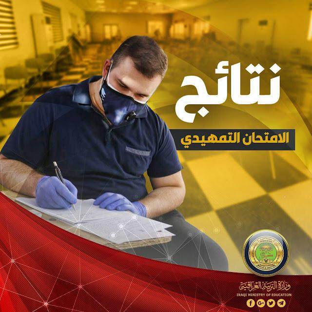 عاجل موقع وظائف وأخبار العراق ينشر رابط النتائج النهائية للامتحانات التمهيدية للصف السادس الاعدادي (الخارجي) بكافة فروعه؟