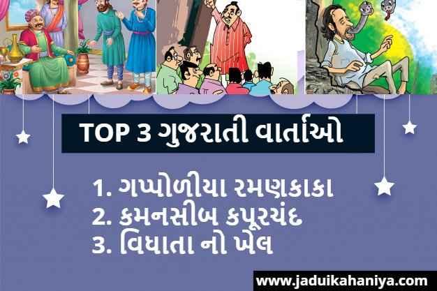 Top 3 ગુજરાતી વાર્તાઓ | Gujarati Bal Varta | Gujarati Stories with Moral