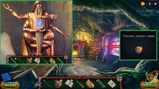правильное положение рук у статуэтки в игре затерянные земли 5