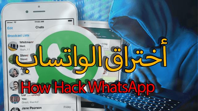 تهكير الواتس اب Hack whatsapp