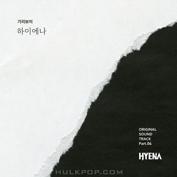GIRIBOY – HYENA OST Part.4