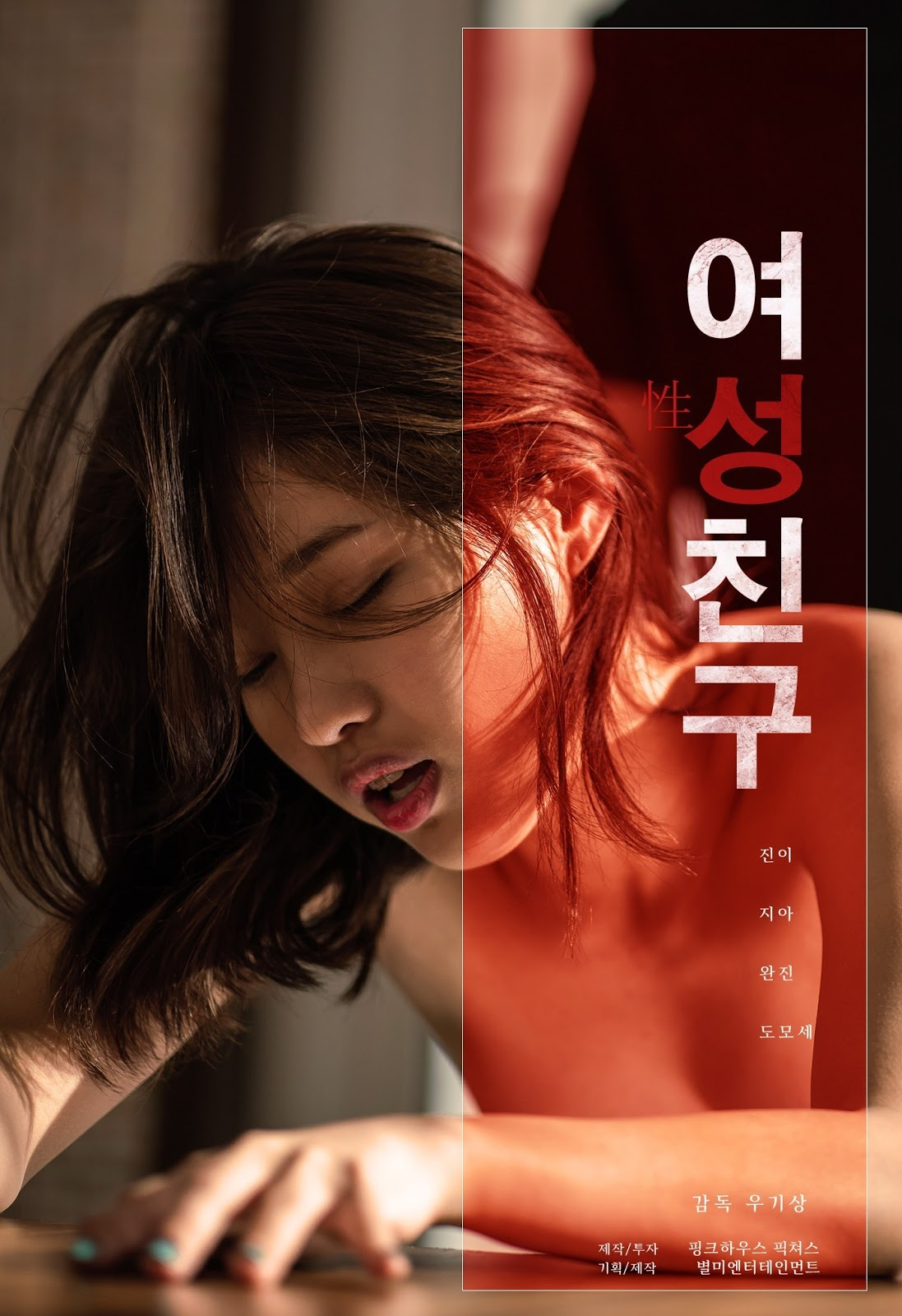 Female Friend Full Korea 18+ Adult Movie Online Free