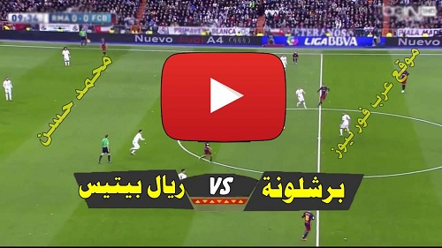 """بث مباشر مشاهدة مباراة برشلونة وريال بيتيس """"الدوري الاسباني""""real betis vs barcelona"""