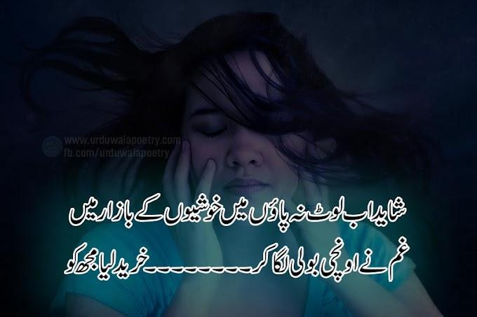 Top 10 Best Gham Poetry in Urdu-Sad Poetry-Ghamgeen Shayari