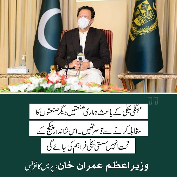 PM Imran Khan announced Energy Package for Small Medium Enterprises & Large Scale Industries