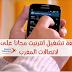 تشغيل الانترنت مجانا للهواتف اتصالات المغرب internet gratuit sur iam