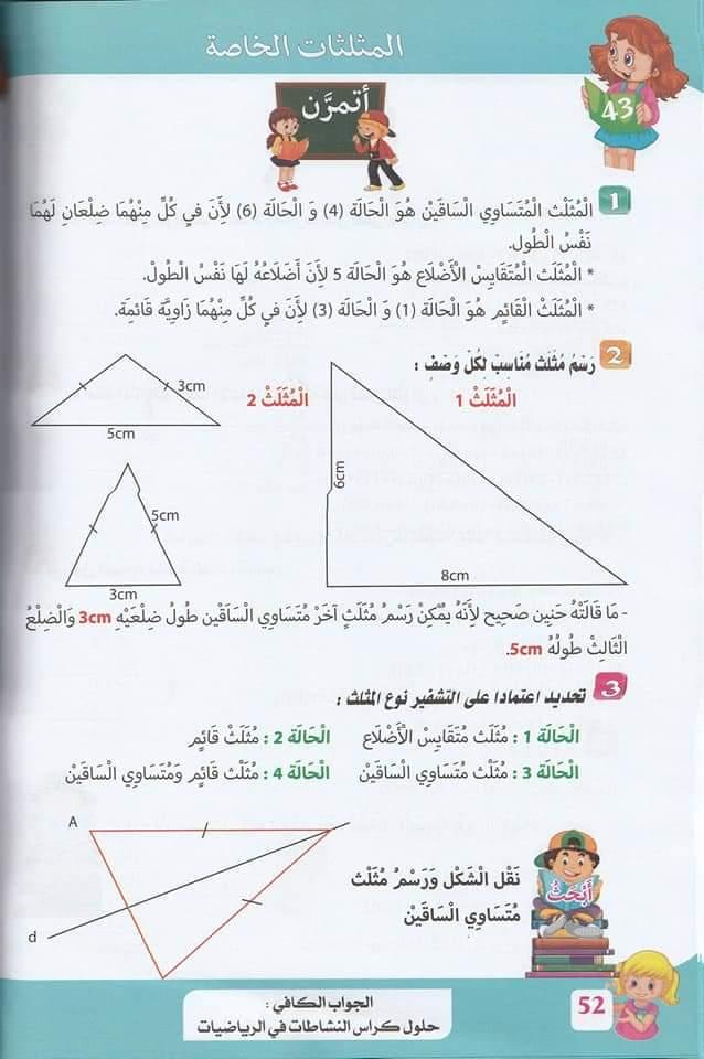 حلول تمارين كتاب أنشطة الرياضيات صفحة 50 للسنة الخامسة ابتدائي - الجيل الثاني