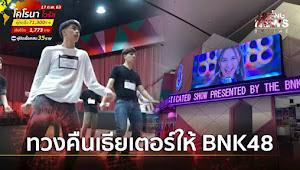 Ini Dia Alasan Mengapa Fans BNK48 Sangat Marah Terhadap Pemakaian Teater untuk Program The BROTHERs