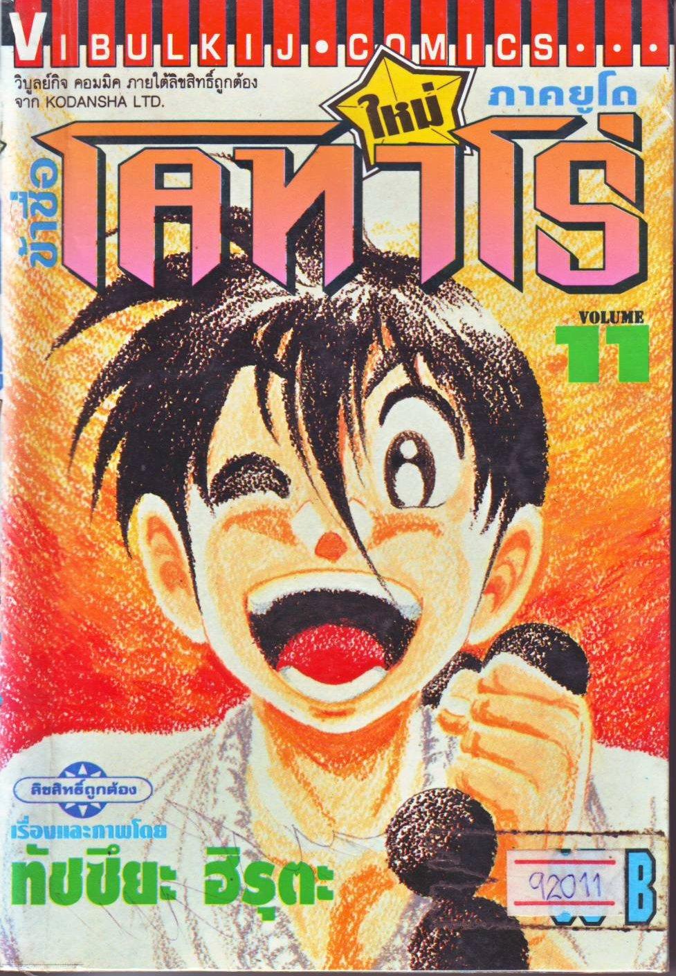 Shin Kotaro Makaritoru!-เล่ม 11