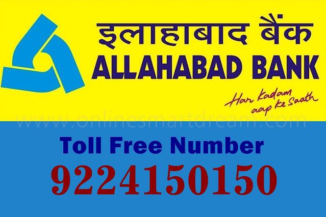 Allahabad Bank Balance Enquiry kaise kare