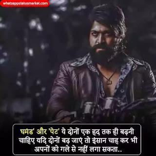 ghamand Shayari image in hindi
