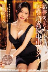 Meguro Megumi Creampie Soap