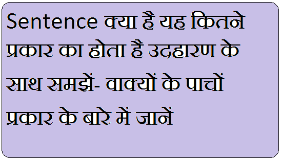Definition of sentences in hindi