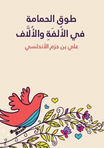 كتاب طوق الحمامة في الأُلفَةِ والأُلَّاف pdf