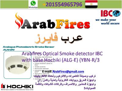 Arabfires Optical Smoke detector IBC with base Hochiki ALG-E YBN-R3