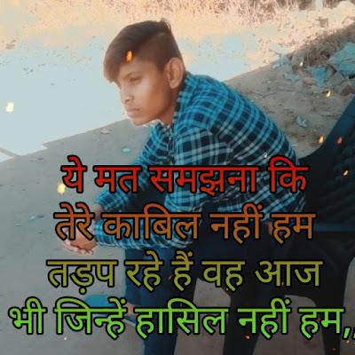 Best Attitude Shayari Images