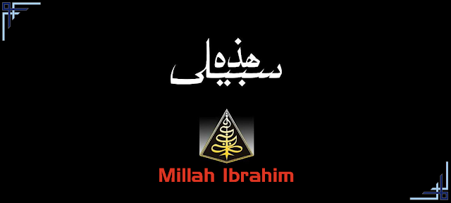 millah-ibrahim