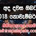 Ada dawase lagna palapala 2018-11-27 | ලග්න පලාපල